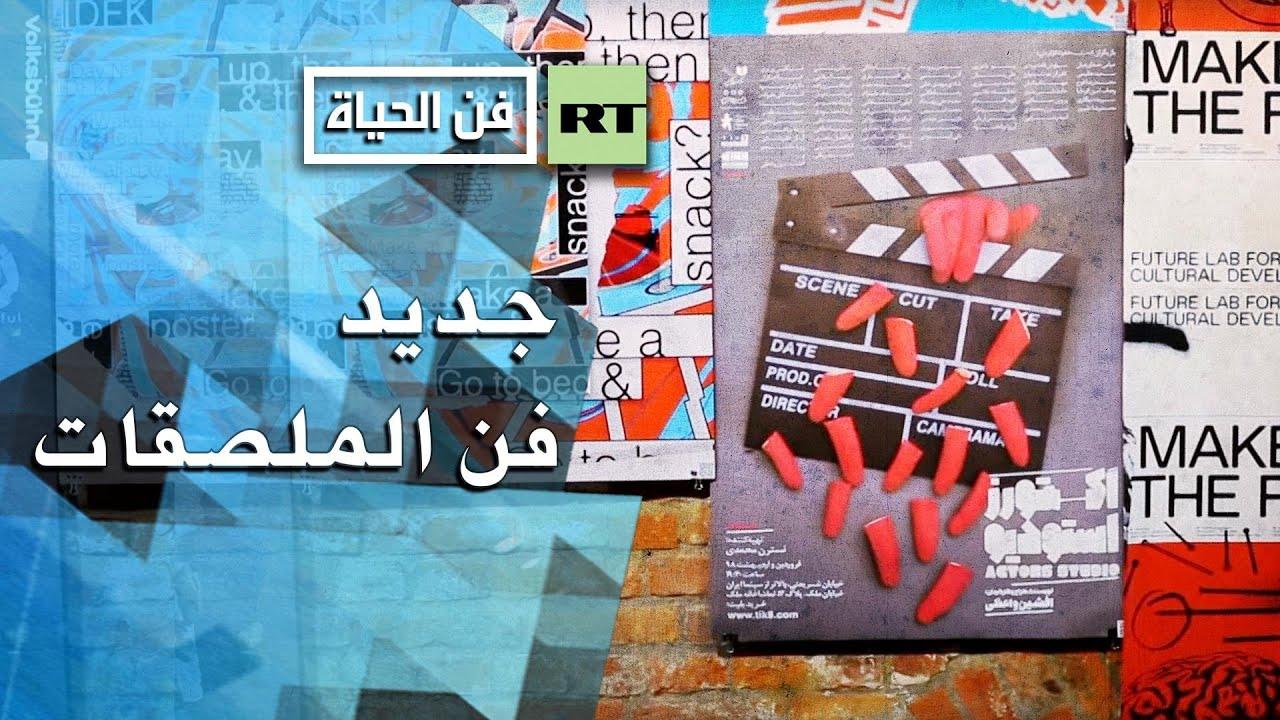 فن الملصقات – أجمل ما يقدمه الفن المعاصر  - نشر قبل 4 ساعة