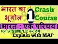 भारत का भूगोल || indian geography crash course for ssc  part -1|| Bharat ka bhugol