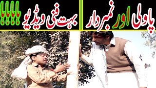Manzor kirlo Pavli our Nmbar Daar very funny By You TV