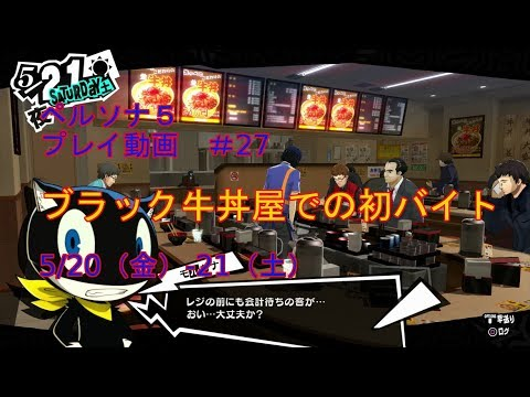 PS4 ペルソナ5 プレイ動画part27 ~ブラック牛丼屋での初バイト ...