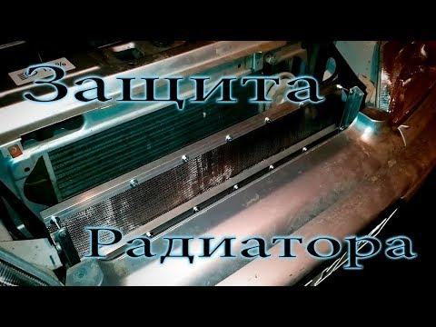 Тюнинг решетки радиатора или как защитить радиатор \\ ВАЗ 2114