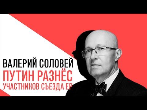 «С приветом, Набутов!», Валерий Соловей - Путин устроил разнос участникам съезда ЕР, обзор событий