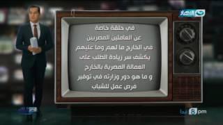 وزير عمال مصر غداً في برنامج  قصر الكلام مع الإعلامي محمد الدسوقي الساعة 8 مساءً بتوقيت القاهرة