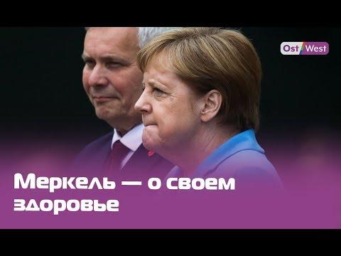 Почему Меркель трясет? Канцлер рассказала о состоянии здоровья