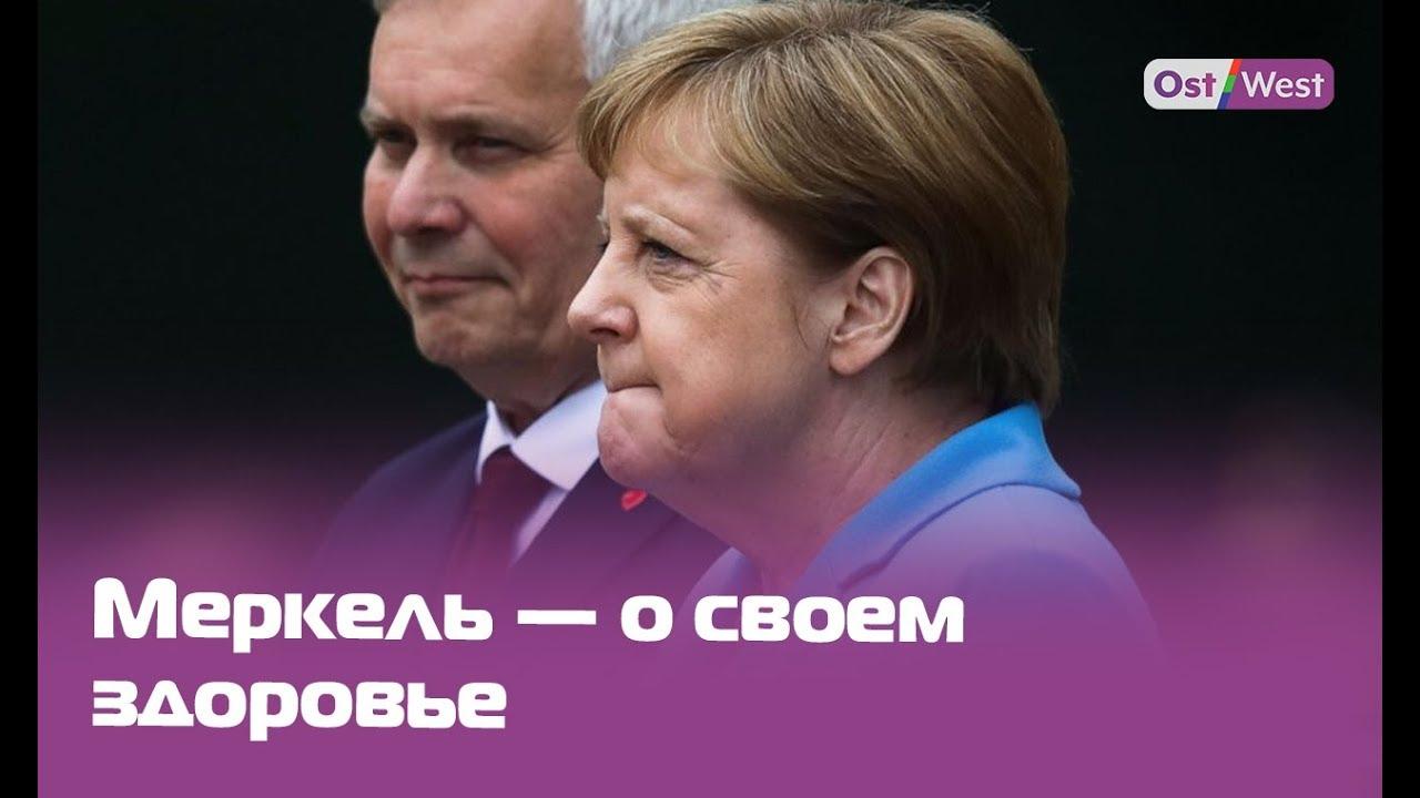 Алкоголизм или «Паркинсон»: в Бундестаге множатся слухи вокруг дрожи Меркель