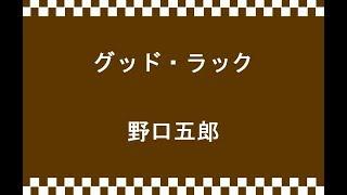 野口五郎 - グッド・ラック