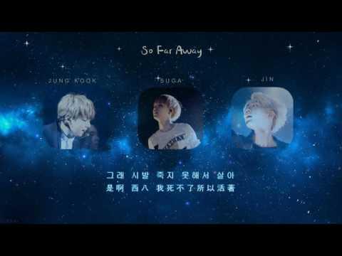 【韓中字】SUGA & JIN & JUNG KOOK (BTS) - So Far Away