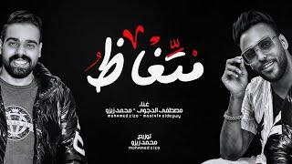 مهرجان متغاظ عارفك يلا مننا متغاظ - انا عظمه انا جامد - مصطفى الدجوى و محمد زيزو - مهرجانات 2021