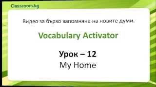 Онлайн Курс А1.1, Урок 12 -- My Home - новите думи от урока
