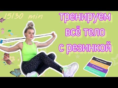 Тренировка с резинкой на всё тело