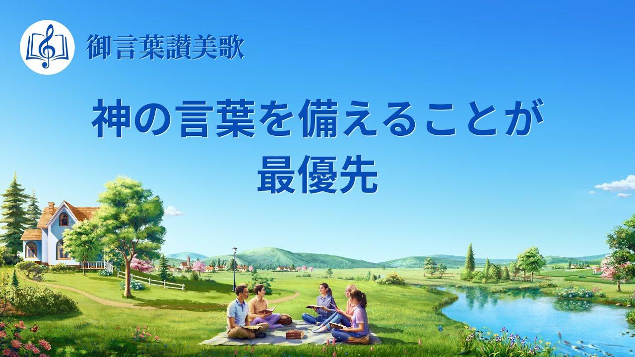 Japanese christian song「神の言葉を備えることが最優先」Lyrics