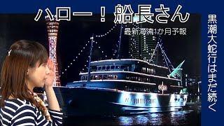 ハロー!船長さん(58)最新海流1か月予報【Team SABOTEN 気象専門STREAM.(455)】 thumbnail