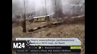На борту разбившегося под Смоленском польского самолета взрыва не было - Москва 24