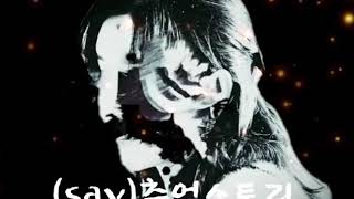 가수정세희(say)의 스토리1 (배경음악원곡! 가수 은가은!슬픈바람)