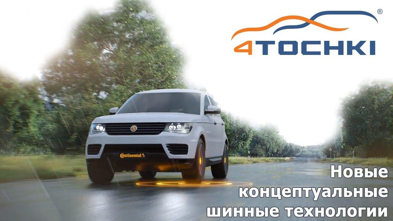 Новые концептуальные шинные технологии Continental - 4 точки. Шины и диски 4точки - Wheels & Tyres