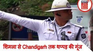 Shimla: शिमला से Chandigarh तक थप्पड़ की गूंज