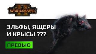 Total War Warhammer 2 Превью.  Кто же будет четвертым?