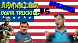 Сарбаздар АҚШ-тың және Davir Trucking қарсы Брежнева   Дальнобой АҚШ