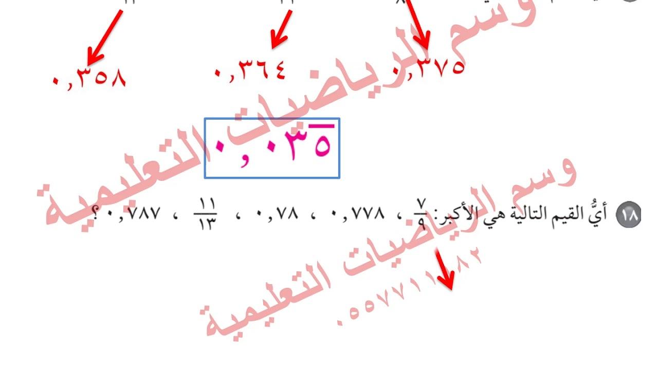 مقارنة الاعداد النسبية وترتيبها كتاب التمارين