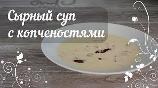 Сырный суп с копченостями | Незатейливые рецепты