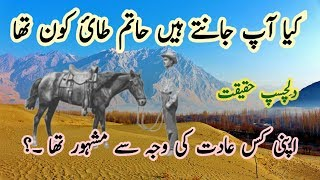 Hatim Tai Real Story And History in Urdu/Hindi