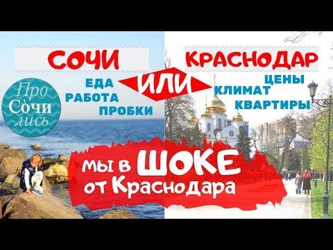 Сравниваем Краснодар и Сочи, где лучше?! 🔵Куда переехать жить ✔квартиры ✔цены ✔работа 🔵ПроСОЧИлись