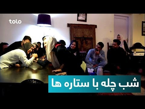 / Shabe Chela with Afghan Stars