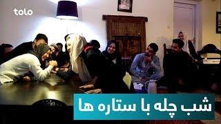 شب چله با ستاره های افغان / Shabe Chela with Afghan Stars