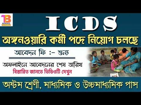 West bengal Govt Job 2018   Anganwadi Worker & Helper Recruitment   অঙ্গনওয়াড়ি কর্মী ও হেল্পার নিয়োগ