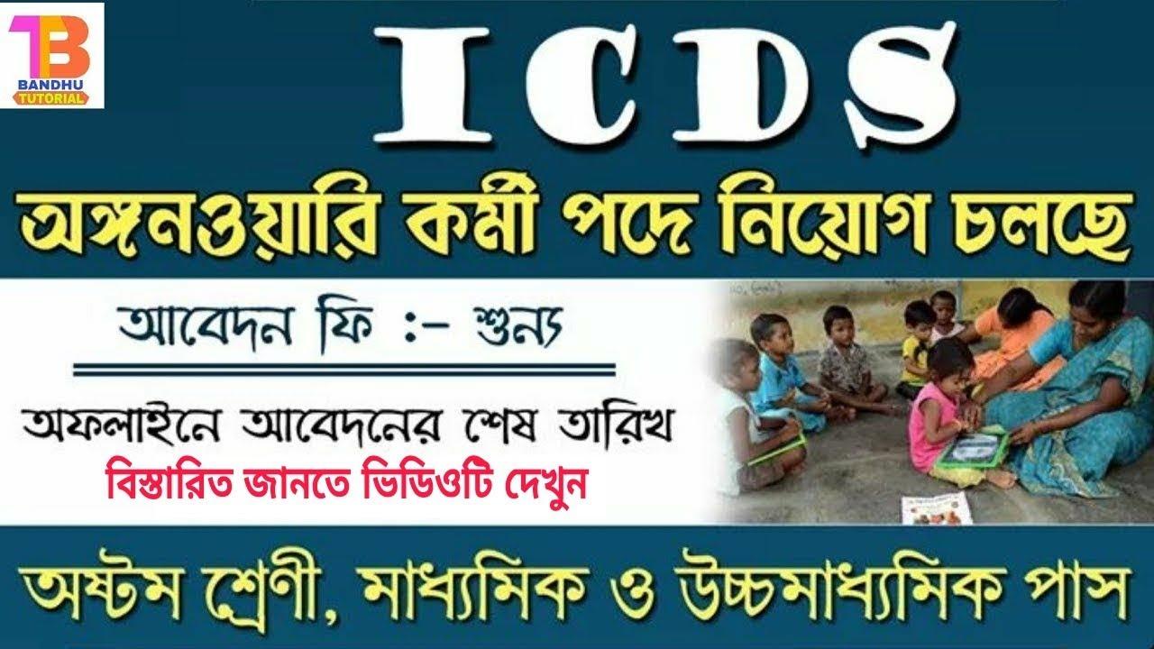 West bengal Govt Job 2018 | Anganwadi Worker & Helper Recruitment |  অঙ্গনওয়াড়ি কর্মী ও হেল্পার নিয়োগ