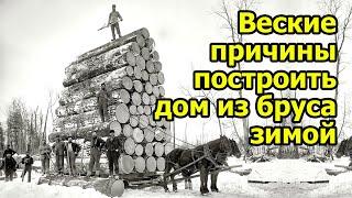 Строительство дома из бруса зимой(В этом видео мы рассказываем о преимуществах зимнего строительства домов из бруса, выясняем когда лучше..., 2016-01-18T09:51:16.000Z)