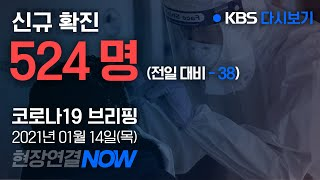 [풀영상] '코로나19' 중앙방역대책본부 브리핑 (01월 14일 14:10) / KBS뉴스(N…