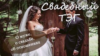 Свадебный ТЭГ (о муже, свадьбе, отношениях)
