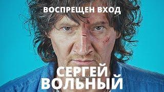 Сергей Вольный - Воспрещен вход