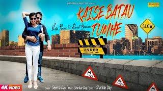 Kaise Batau Tumhe | Pyar Ki Raahein | Raju Arora,Shruti, Seema | New Movie Song 2018 | Sonotek Music
