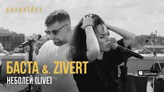 Баста \u0026 Zivert - неболей (LIVE)