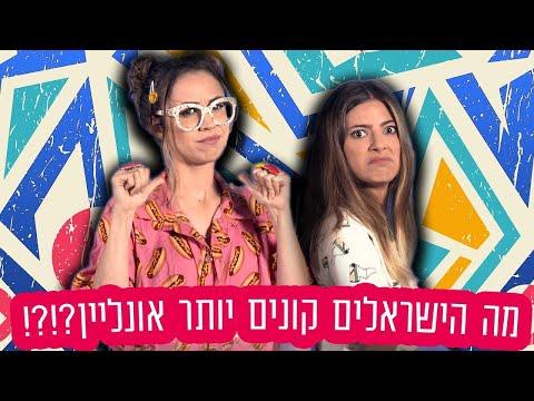 הישראליות מנחשות מה יש לכם בבית!