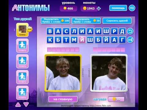 Антонимы    ответы 461 470 уровень   ВКонтакте