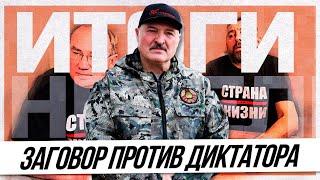 ИТОГИ НЕДЕЛИ | Заговор против Лукашенко. Россия - страна повышенного риска для беларусов