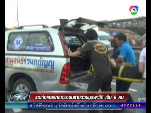 รถเก๋งเสยกระบะบนทางด่วนบูรพาวิถี เจ็บ 6 คน