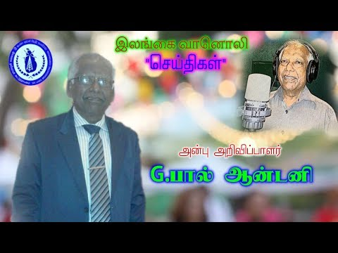 "RADIO CEYLON - TAMIL ANNOUNCER G PAUL ANTONY - ""செய்திகள்"""