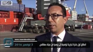 مصر العربية | انطلاق أول باخرة تجارية تونسية إلى روسيا من ميناء صفاقس