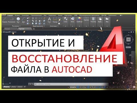 Как восстановить файл автокад если чертеж испорчен
