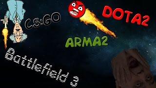 Смотрящий в ночи Нарезочка(CS:GO, DOTA2, ARMA2, Battlefield3)