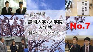 平成27年度静岡大学・大学院入学式 新入生インタビュー特集⑦