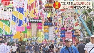 「湘南ひらつか」中止 三大七夕祭りにもコロナ影響(20/04/02)