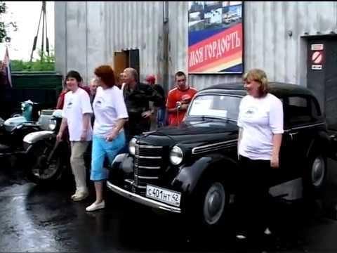 Анжеро-Судженск 2006. Парад ретроавтомобилей.