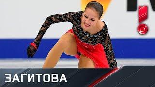 Алина Загитова. Чемпионат Европы. Произвольная программа