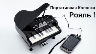Портативная Колонка в виде Рояля! Обзор от Электробума!(, 2013-11-14T09:30:03.000Z)