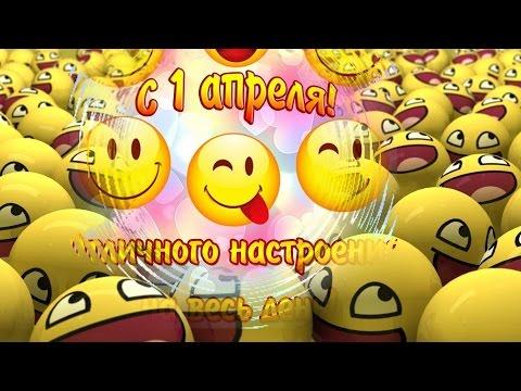 С днем смеха! С 1 апреля! веселое поздравление для поднятия настроения - Ржачные видео приколы